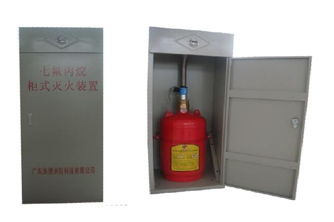 柜式七氟丙烷manbext官网手机登陆装置